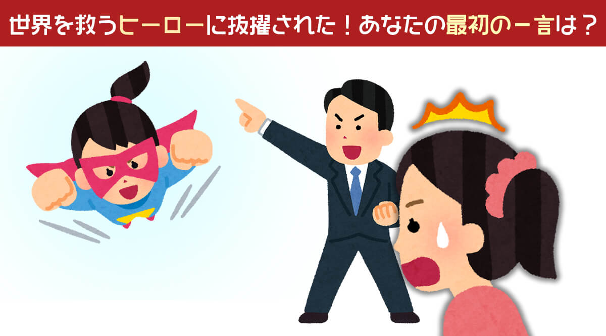 ヒーロー 甘えん坊 心理テスト