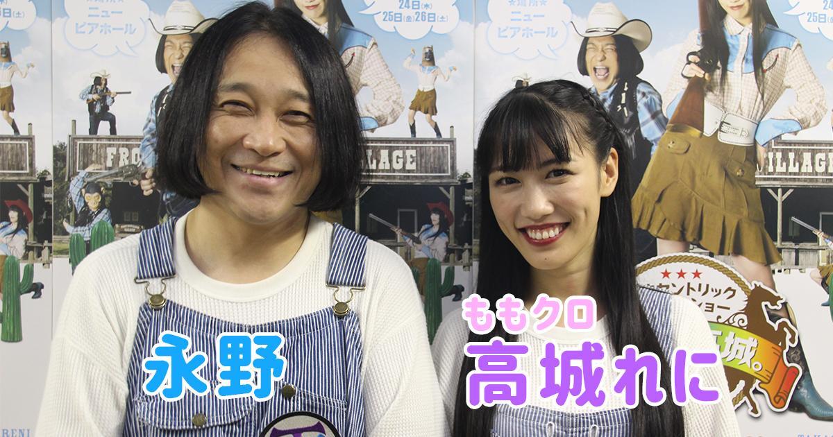 【インタビュー】高城れにと永野がクレイジーのパーソナリティ診断に挑戦!