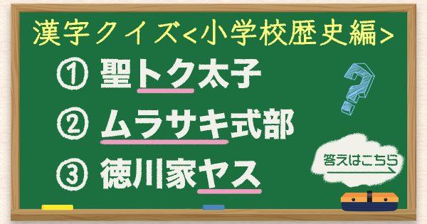 いざ書こうと思うと... 小学校で習う「歴史上の人物」漢字クイズ