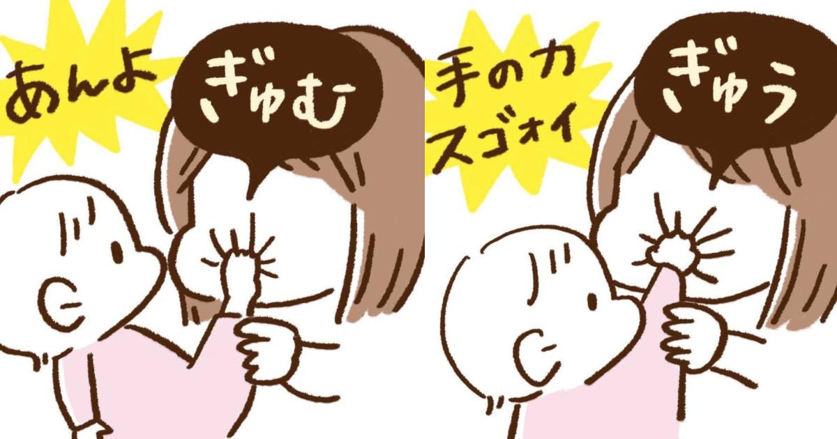 ママさんパパさん、赤ちゃんにコレやられたこと超あるよね?www