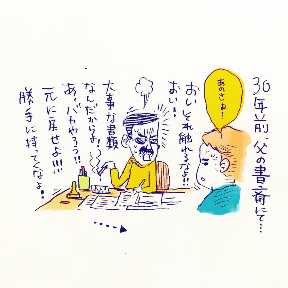 shinpei_takashima_29415192_262558130953056_5371941095775141888_n