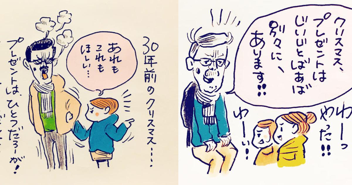 「厳格な父親」⇒「デレデレじいじ」への変貌ぶりにニヤニヤ🤭✨