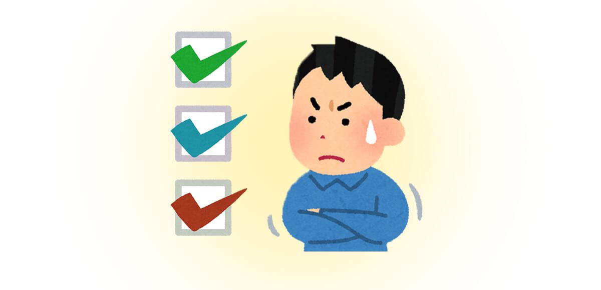 心の隅 心理テスト リスト