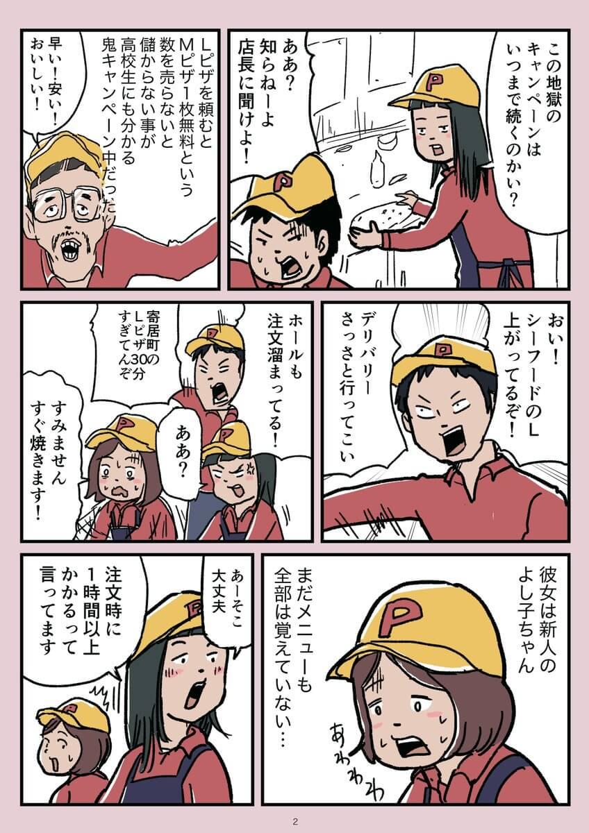 アルバイトの話02