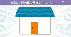 【心理テスト】この家の絵、何が足りないと思う?