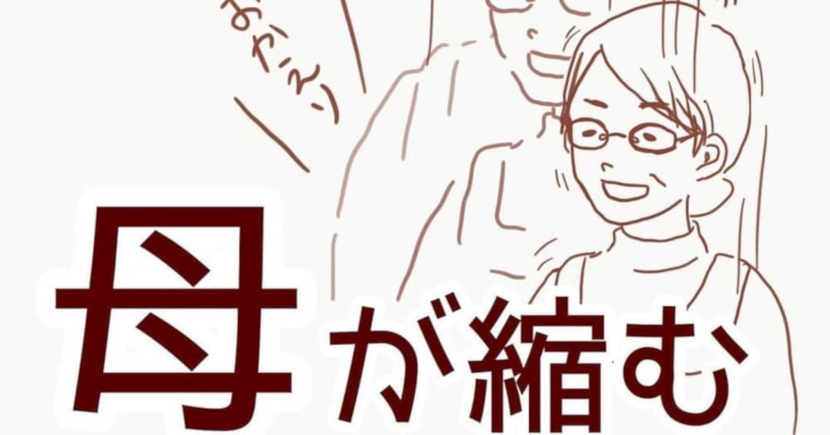 帰るたび母が縮む😭地方出身者が描く「上京あるある」がオモシロ切ない