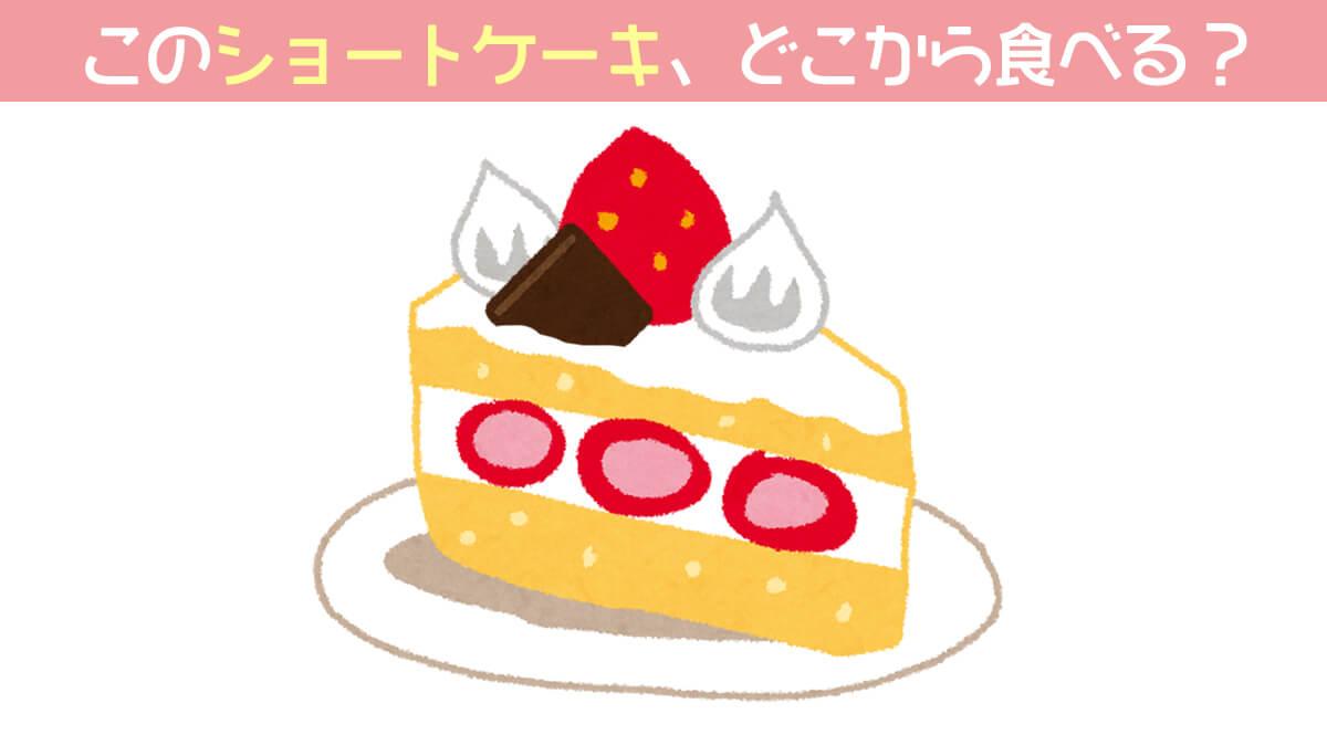 ケーキ 自己嫌悪 心理テスト