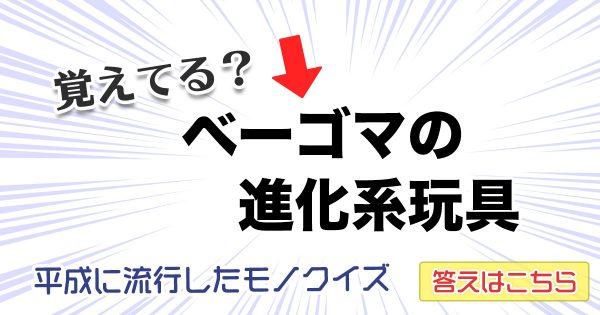 平成に流行した「懐かしいものクイズ」
