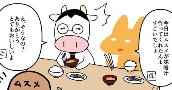ムスメの味噌汁は、家族の食卓を「最高の空間」にした