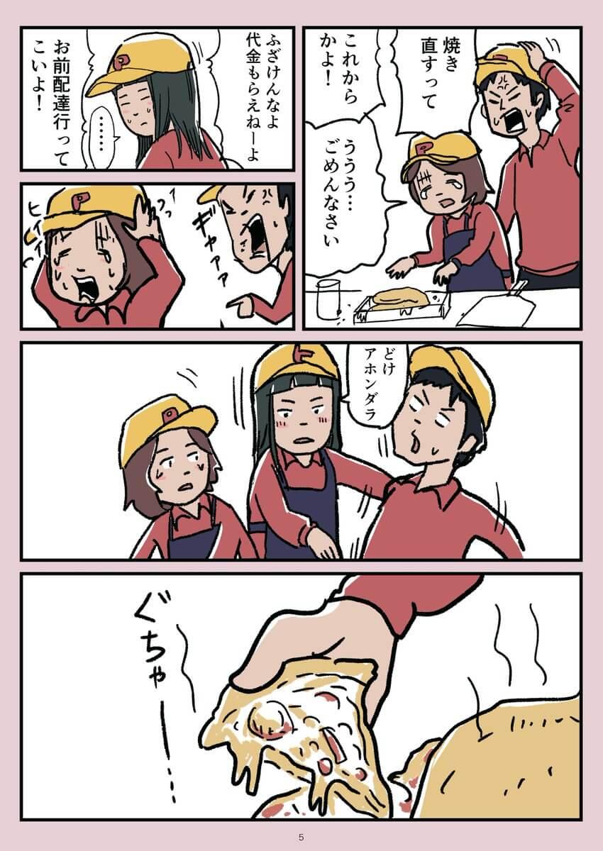 アルバイトの話05