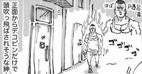 【海外体験談】前から歩いてきた超強そうな人が...