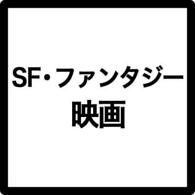 SFファンタジー映画
