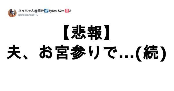 悲報 8選(笑うなよ?絶対に笑うなよ!?)