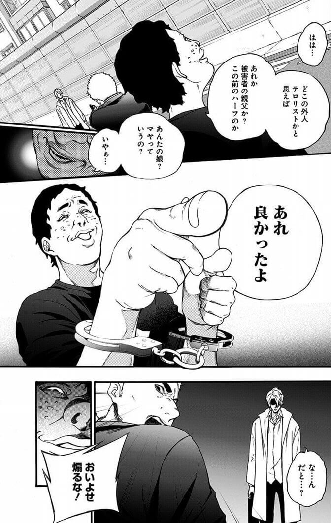 お父さんの悲しい復讐の話19
