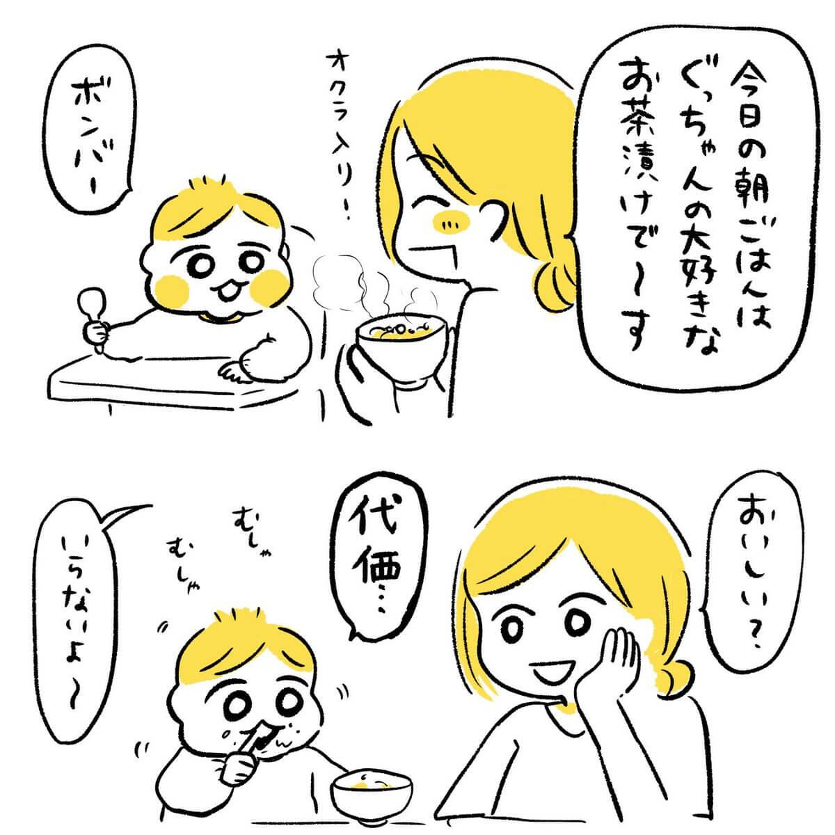 1歳4ヶ月男児との会話02