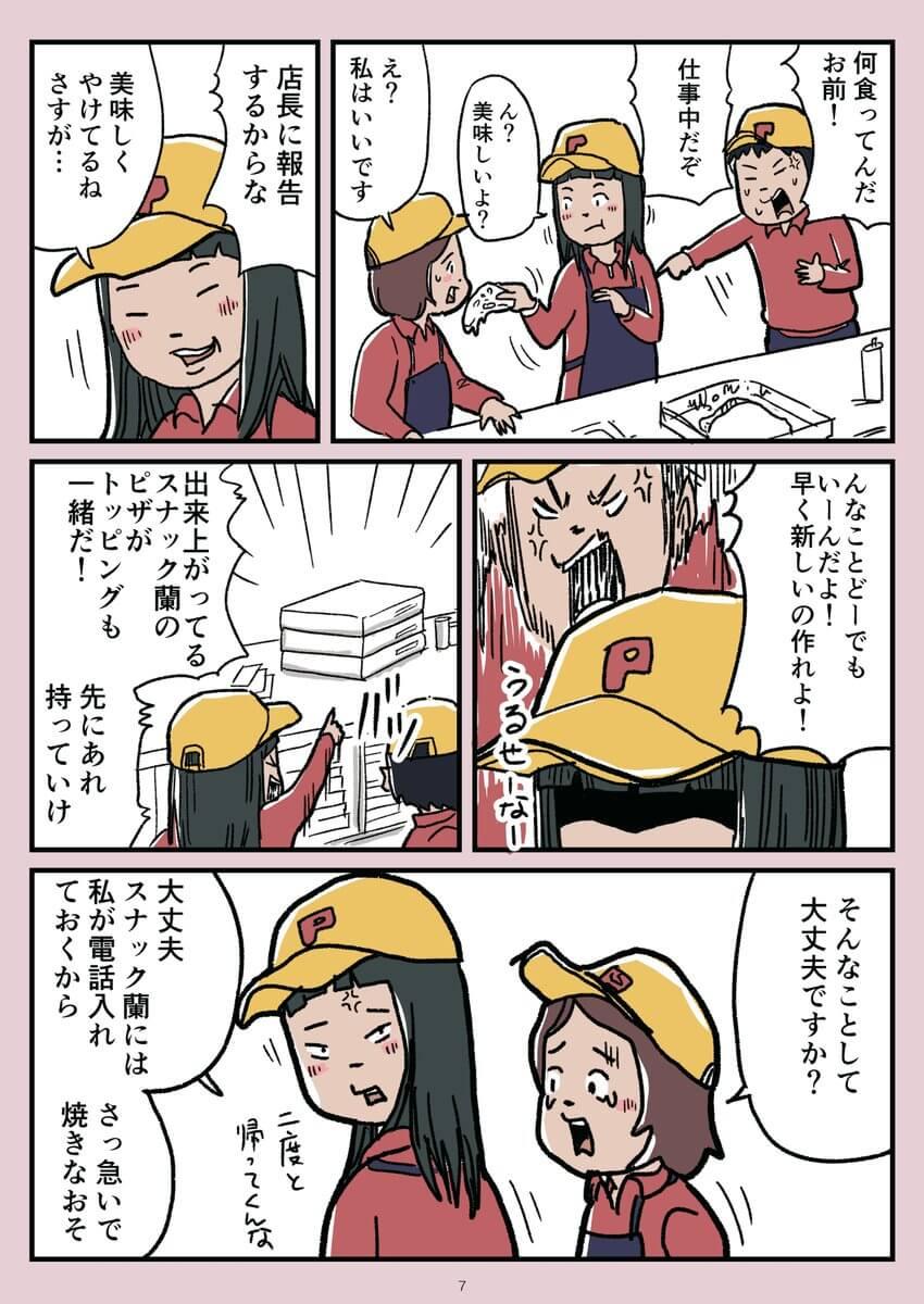 アルバイトの話07