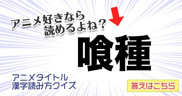 アニメタイトル