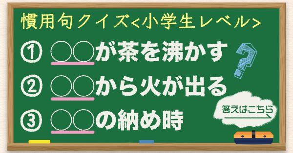 もちろん解ける...よね?小学生レベル慣用句クイズ 全10問