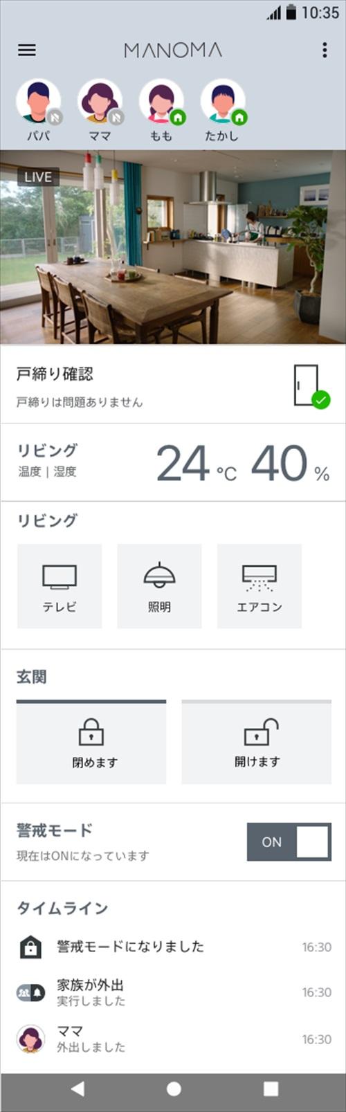 MANOMA アプリUI_r