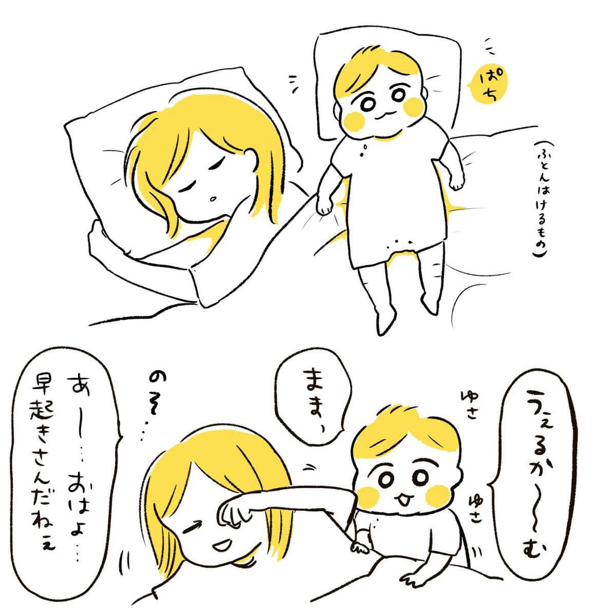 1歳4ヶ月男児との会話01