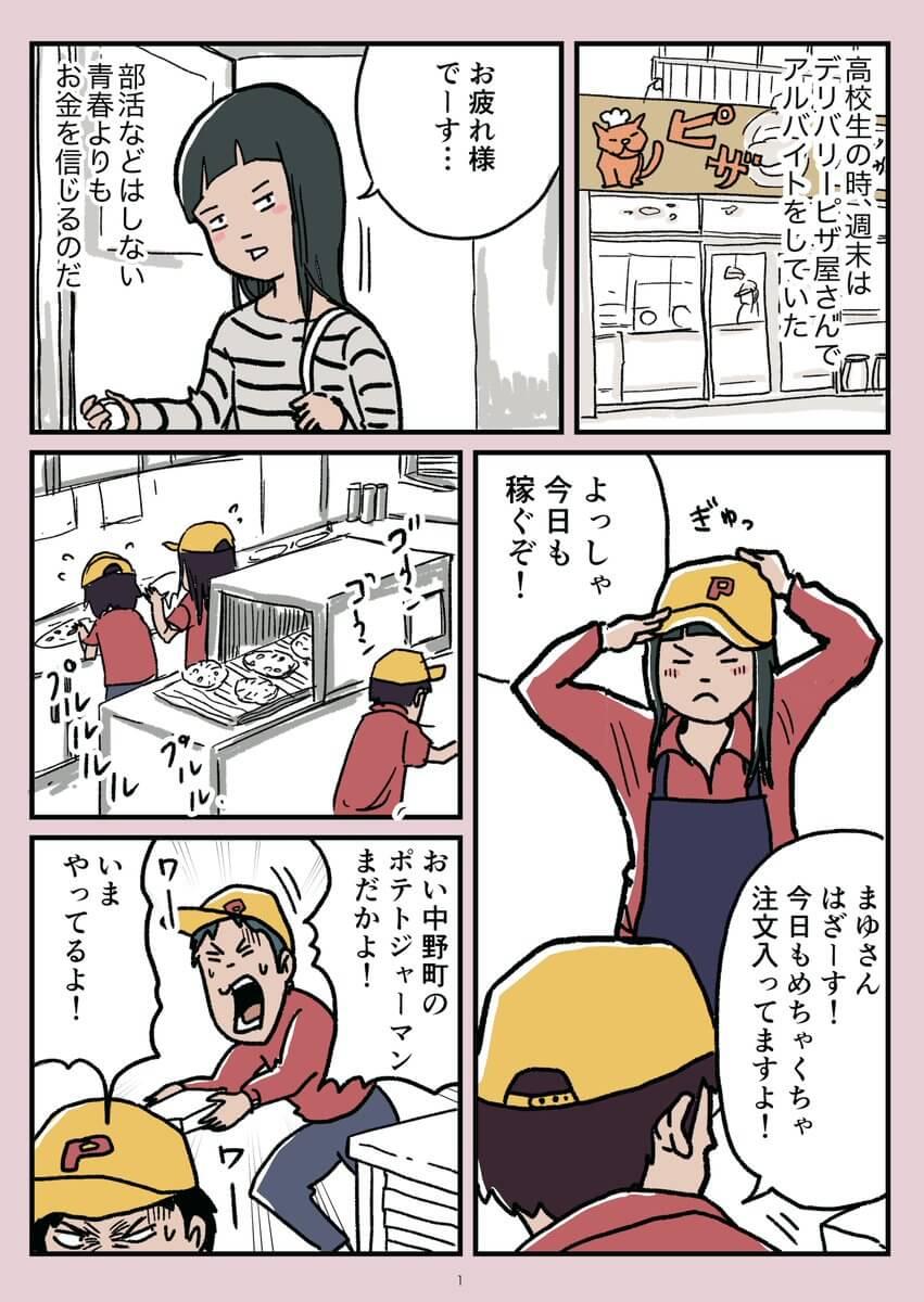 アルバイトの話01