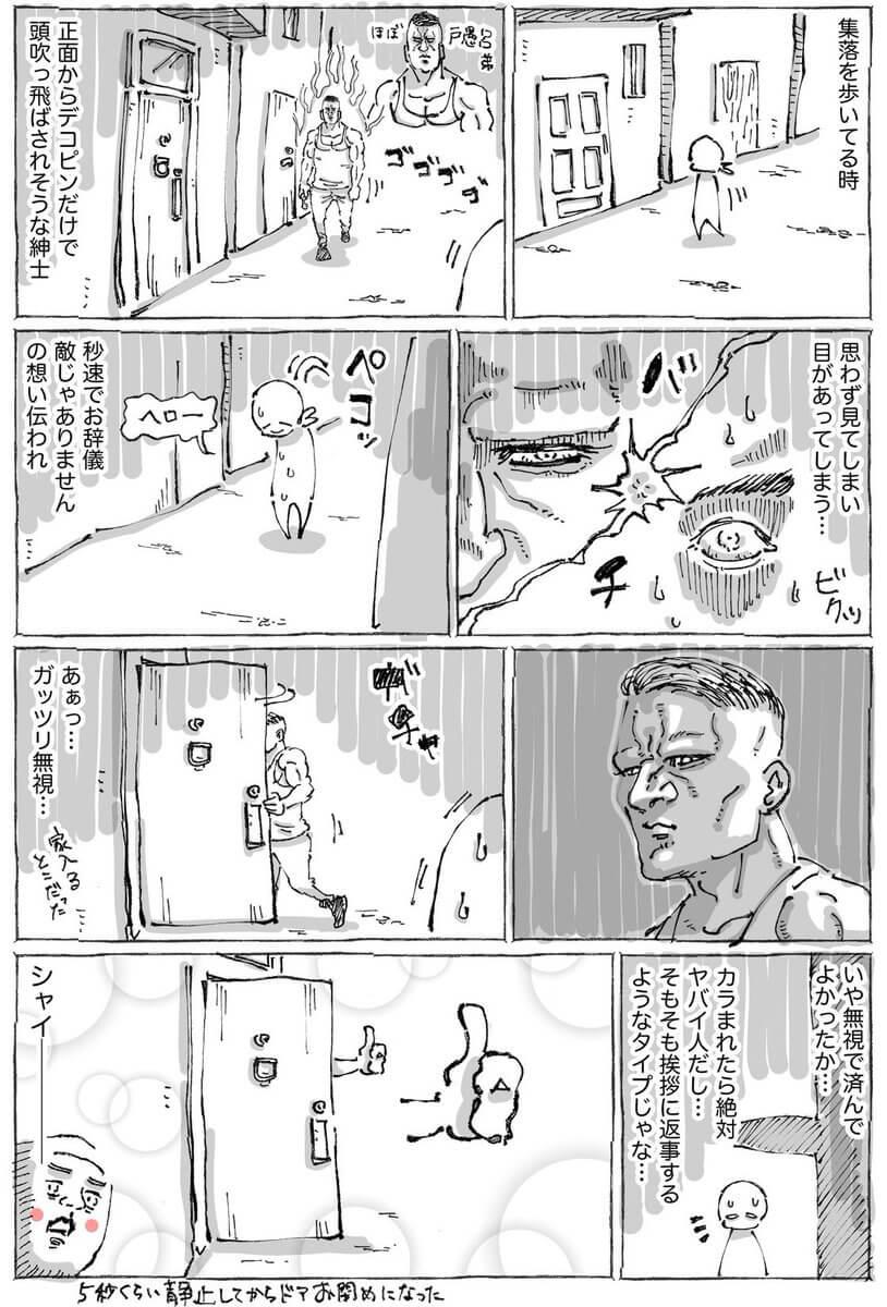 何事も暴力で支配してきたような海外紳士01