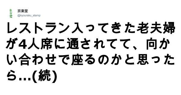 仲良し老夫婦のほっこりエピソード〜✨ 8選