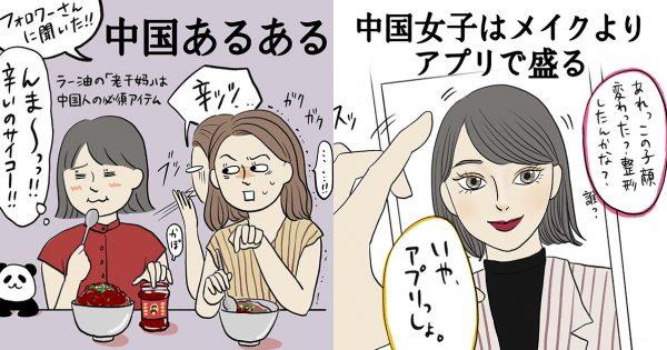 【男より女が強そう】日本育ちの中国人に学ぶ、中国あるある