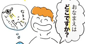 イギリス人旦那の奮闘に見る「日本語の難しさ」