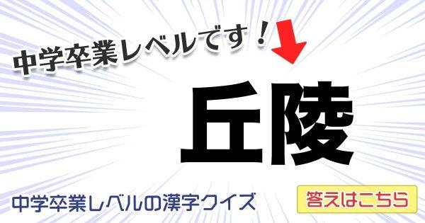 kanji_q_eye_yajirushi