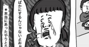「アラサー女子の日常」って8割こんな感じじゃない?
