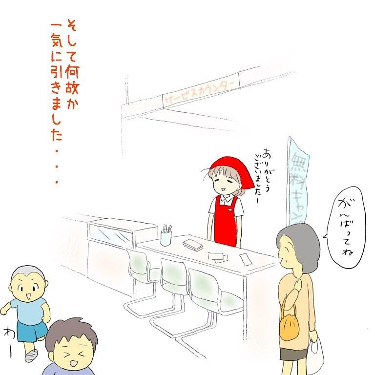 yumekomanga_72558436_953998678295076_7422446797007090076_n