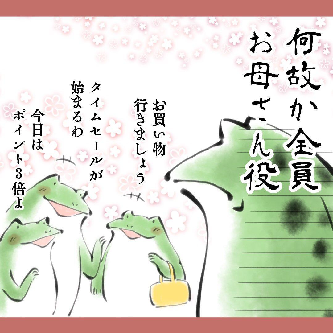 yuko_toritori_65884553_145724093292699_3274853686488392481_n