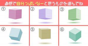 【心理テスト】直感で、これ自分っぽいなーwww と思うものを選ぶと...