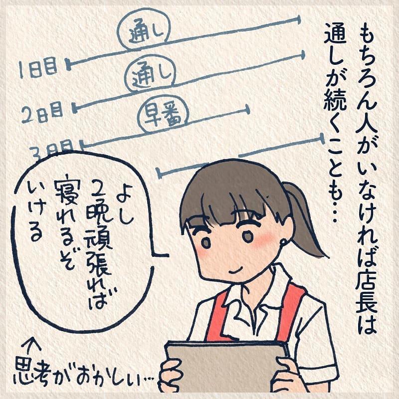 buchinekonami_71511197_2654766234750457_1259471196247384767_n