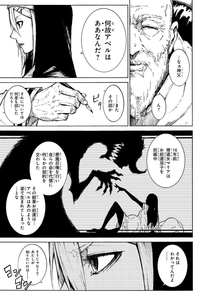 悪魔と人間の話2-2