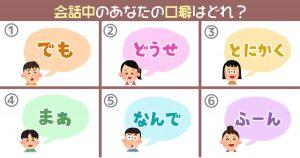 【心理テスト】会話中のあなたの口癖はどれ?
