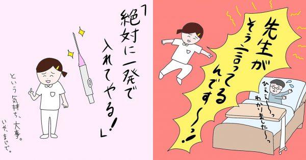 【新作】ゆる〜く描く看護師あるある!わかる人にゃめちゃわかる