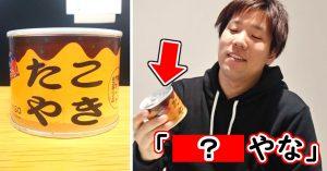 関西人に「たこ焼きの缶詰」を食べさせてしまったんだけど…