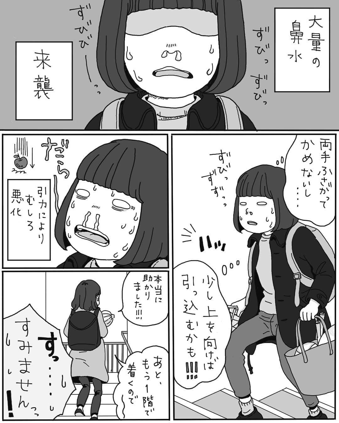 kanako_kobayashi_50522556_114855746247363_2391106696467933325_n