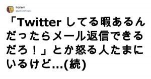 Twitterへの「愛」に溢れたツイートを集めました 10選