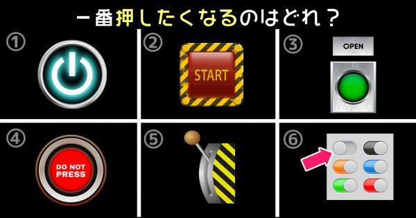 【心理テスト】この中で一番触りたいボタンはどれ?