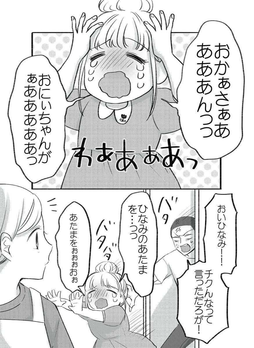 お兄ちゃんが!!01