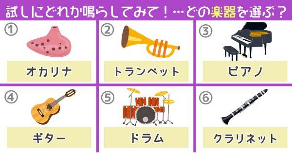 【心理テスト】試しに鳴らすなら、どの楽器にする?