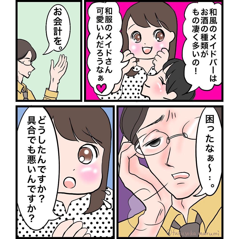 fukuyokamarumi_54511361_799240307116080_1679216977046252926_n