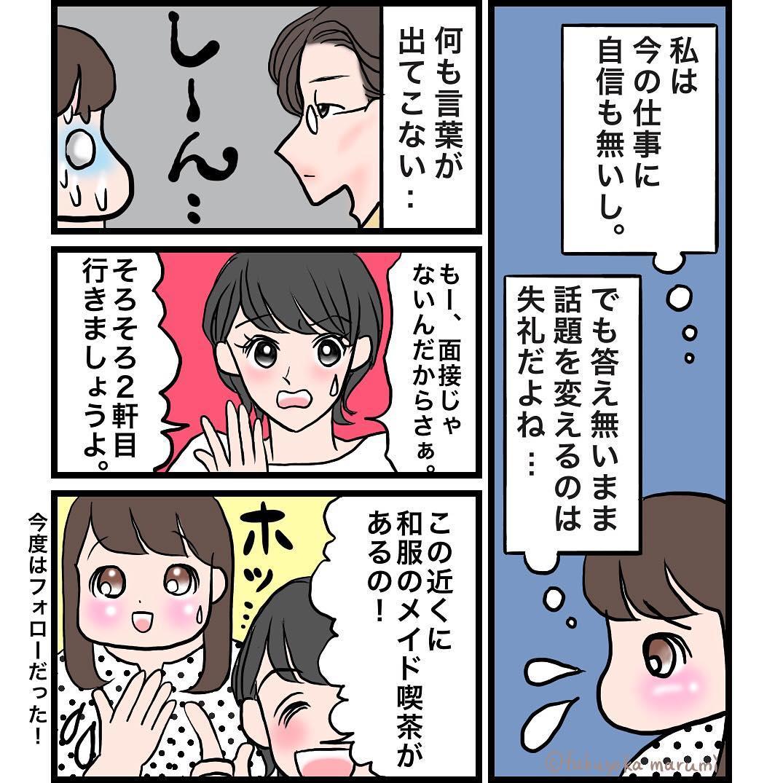 fukuyokamarumi_54511886_139089053809184_7824948960015407582_n