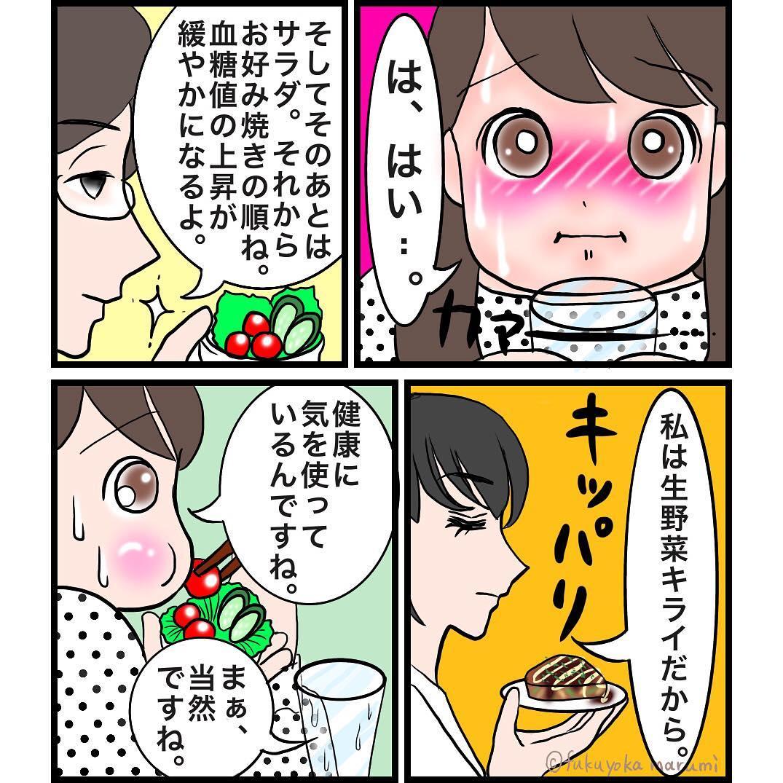 fukuyokamarumi_54510767_269263300622742_2519653895028772380_n