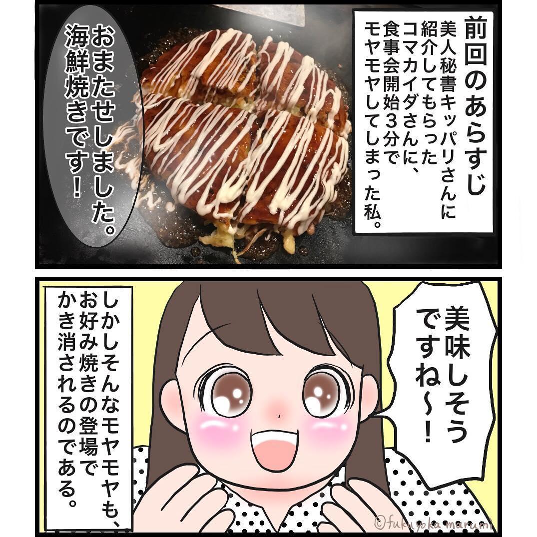 fukuyokamarumi_54446886_159388001728945_4023688068862992331_n