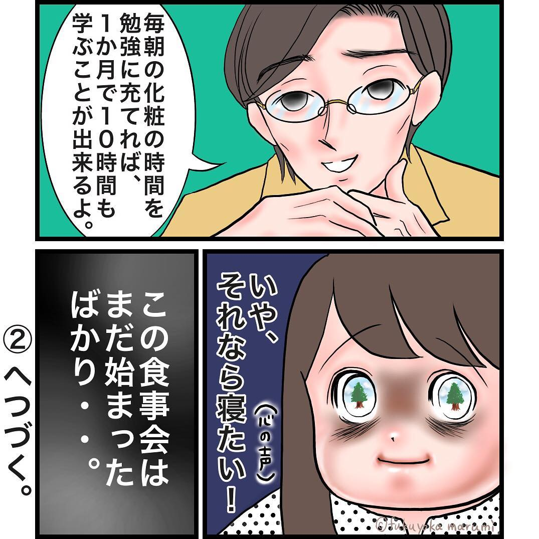 fukuyokamarumi_54447242_395385487941543_8513658474857334227_n