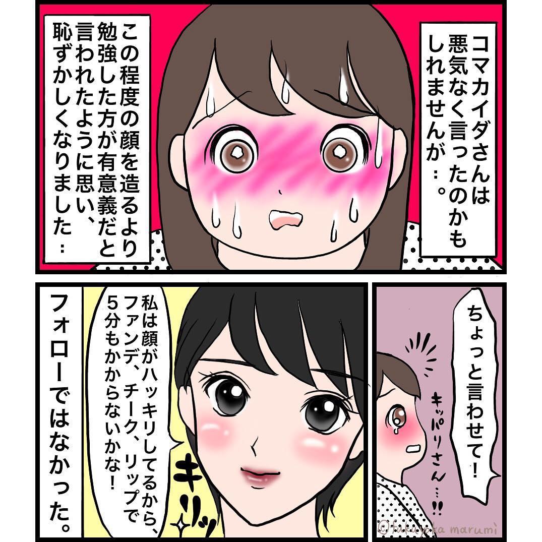 fukuyokamarumi_54247544_342141579761022_6708398262712076660_n